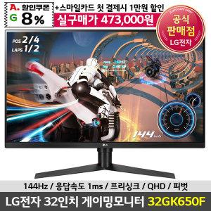 32GK650F 32인치 게이밍모니터 +맥스틸G10 마우스증정