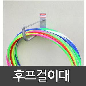 후프걸이대(벽부착형) 키드짐/ 훌라후프걸이/벽걸이