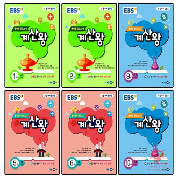 2019용 EBS 올바른 연산교재 계산왕 낱부세트(1학년 2학년 3학년 4학년 5학년 6학년) 시리즈 중  선택
