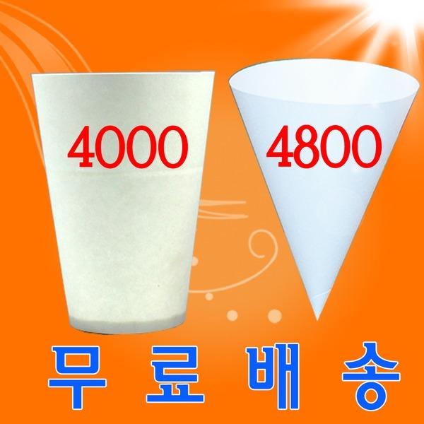 세모금컵4000/원뿔컵4800/이지컵/꼬깔컵/세모금컵