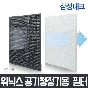 위닉스 공기청정기 필터/제로필터 제로2.0 타워필터