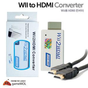 닌텐도 Wii to HDMI 1080p 변환 컨버터+HDMI케이블 2M