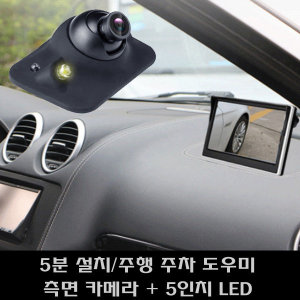 차량용 5인치 측면 카메라 LED 주차 주행 도우미