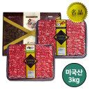 비앤피월드 소갈비 갈비 세트 LA갈비 미국산 3kg a