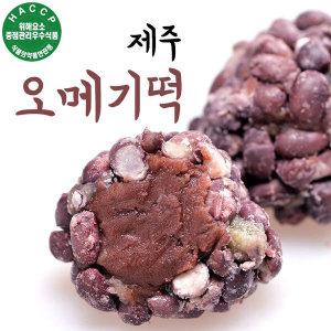 제주 몰랑몰랑 오메기떡 20알 명절선물 본사직송