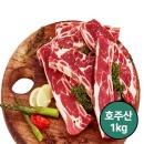 비앤피월드 소갈비 갈비 세트 LA갈비 호주산S등급1kg a