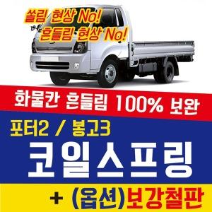 포터2/봉고3-적재함 탑차 캠핑카 하부보강 코일스프링
