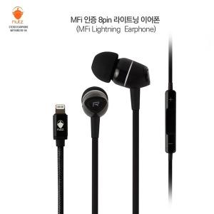 너츠 아이폰 8핀 커널형 역방향 스피커 이어폰