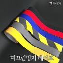 미끄럼방지 테이프(검/노) 5cmx5m-계단 논슬립 테이프