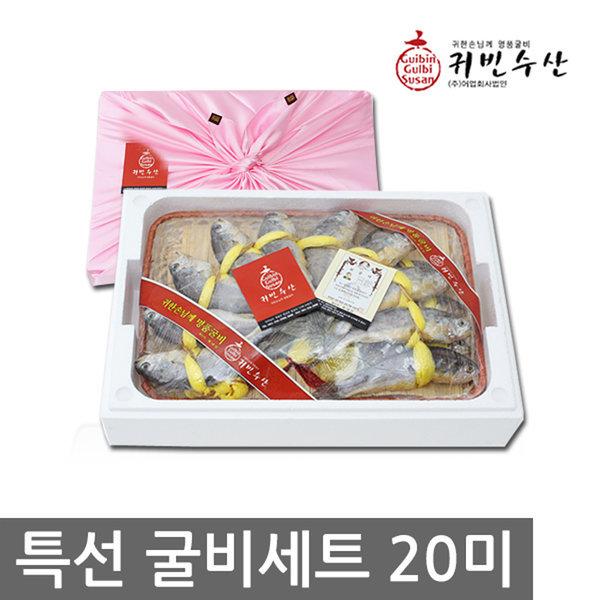 영광법성포굴비 28일배송마감 귀빈수산 선물용5호20미