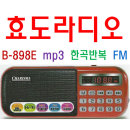 효도라디오 B-898E 파랑 노래칩 mp3플레이어 FM라디오