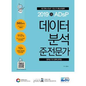 ADsP 데이터 분석 준전문가(2019)  데이터에듀   윤종식
