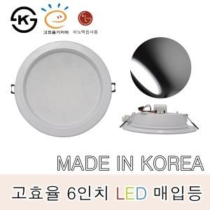 국산 고효율 KS 6인치 LED매입등 다운라이트 15W 매립