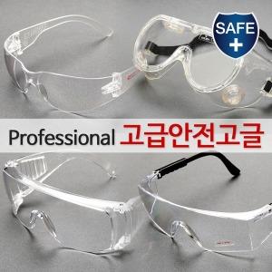 (대만)안전고글 보안경 안전 고글 안경 용접 공구