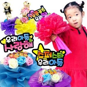 사탕꽃다발 사탕부케 졸업식 유치원 입학식 선물