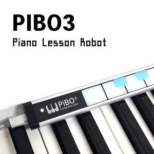투시피아노 피아노레슨 로봇 피보3 피아노 연주 연습