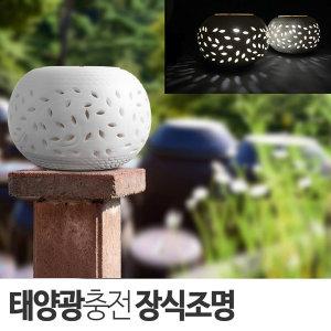 태양광 도자기풍 조명/유광 무광/문주등 인테리어조명