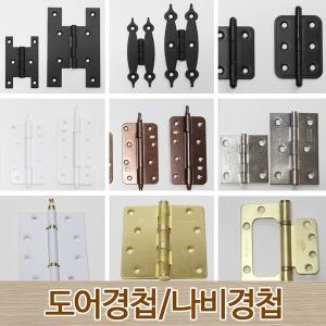 가구경첩/이지경첩/방문경첩/스텐경첩/DIY/도어경첩