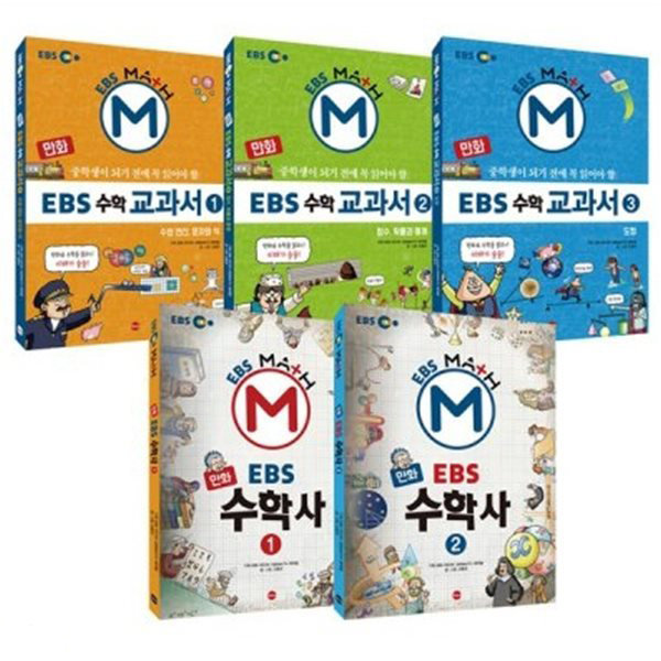 EBS수학교과서+수학사  전5권