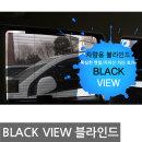 차량용 블라인드 블랙뷰 햇빛가리개 자외선 차단 1P