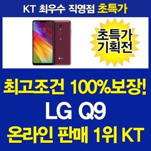 옥션판매1위/LG Q9/옥션최저가100%/사은품핫딜