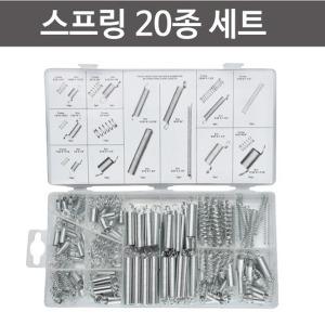스프링(용수철) 20종 세트/만들기부품 용수철세트