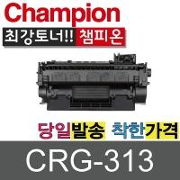 슈퍼재생토너  Canon CRG313 LBP-3250