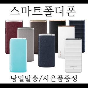 효도폰 선불폰 중고폰 공기계 스마트폴더폰(LG/삼성)