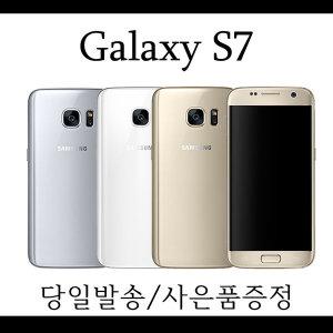 중고폰 삼성 갤럭시s7 공기계 사은품5종증정/당일발송
