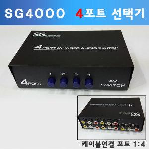 에스테크 4단 선택기 AV 4단셀렉타 SG-4000 해밀전자