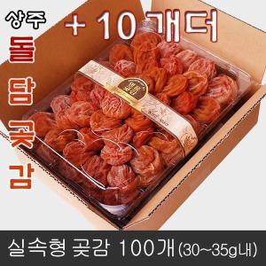상주곶감 가정실속3~3.5kg(100개+10개더 이벤트)