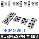 봉고3 튜닝페달 스틱3P/스포츠페달/자동차페달/페달
