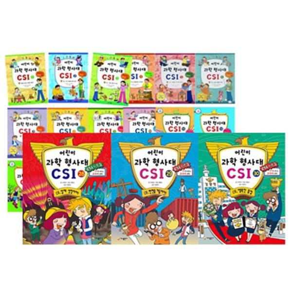 어린이 과학 형사대 CSI 1-20권 (전20권) 초등과학만화책 시리즈