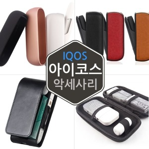 아이코스3 케이스 파우치 실리콘 가죽 iqos 전자담배