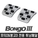 봉고3 튜닝페달 스틱2P/스포츠페달/자동차페달/페달