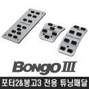 봉고3 튜닝페달 오토3P/스포츠페달/자동차페달/페달