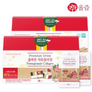 올바른 석류 콜라겐 1+1박스 설날에디션/설 선물세트