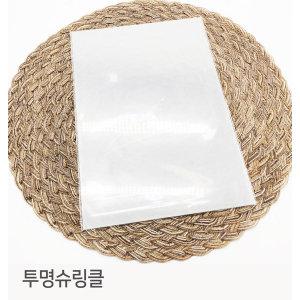 쉬링크 마술종이 슈링클 투명 /플라스틱