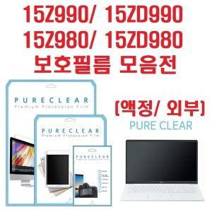 LG 올 뉴 그램 15Z990 15ZD990 15Z980 15ZD980 필름