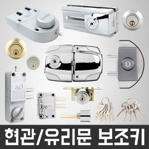 현관문 방화문 강화도어 유리문 샷시문 보조키 모음
