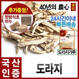 도라지600g(길경/편)/더덕/생강차/국산(충북제천)