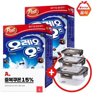 오레오오즈500g 2개+비비락밀폐용기3P