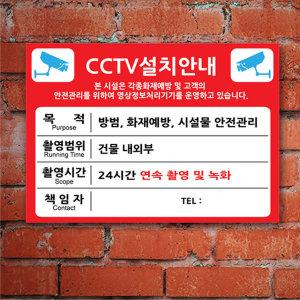 A3크기/CCTV 설치 안내 표지판/e100234/포맥스 경고