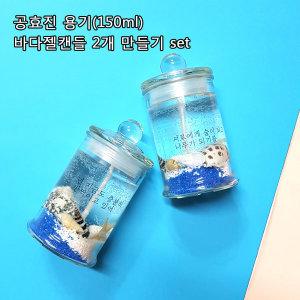 공효진 바다젤캔들 만들기 DIY 키트-(150ml) 2개