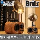 레트로 엔틱 블루투스 스피커 라디오 USB재생 BA-MK2