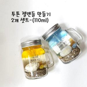 투톤 젤캔들 만들기 DIY 키트-(110ml) 2개