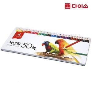 다이소 색연필 50색 틴케이스(5000)-1001675