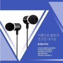 Soul 명품 고음질 사운드 이어폰 샤이니 블랙 파격가