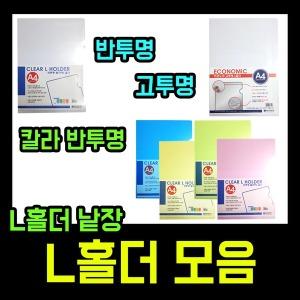 투명L홀더 L홀다 L홀더 고투명 반투명 칼라 낱권판매