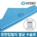 유한킴벌리 일회용 멸균소공포 수술포 60X70 1팩